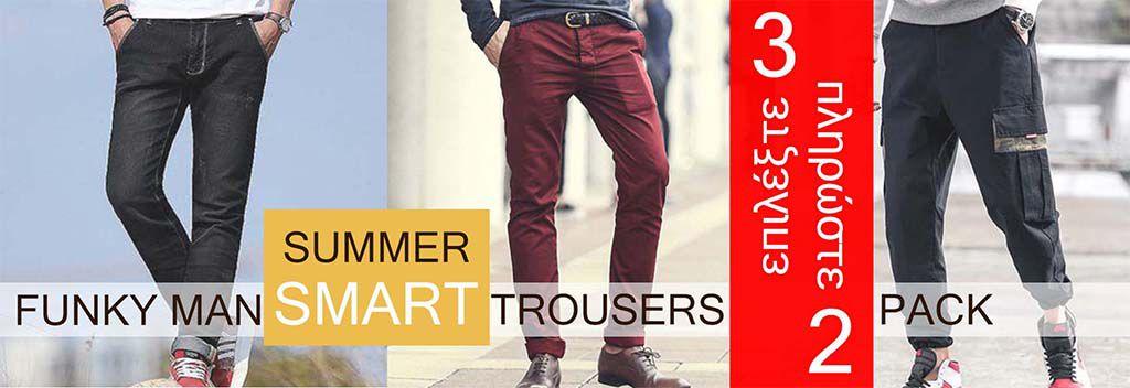 επιλέξτε 3 οποιαδήποτε παντελόνια και πληρώστε τα 2 !!!